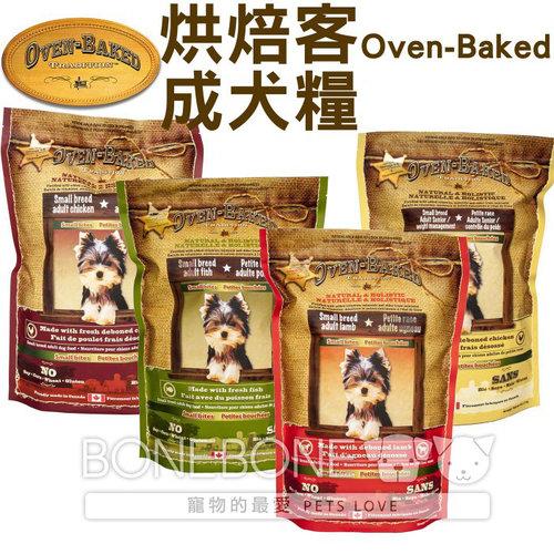 烘焙客Oven-Baked 成犬飼料 12LB (雞肉成犬/深海魚成犬/羊肉糙米成犬/高齡減肥犬)狗乾糧食品