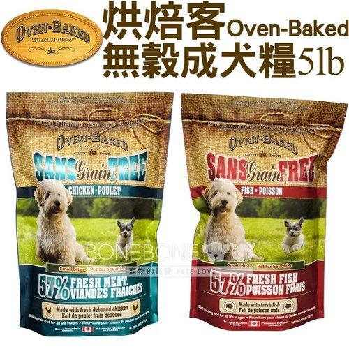 烘焙客Oven-Baked無穀犬用狗飼料 (雞肉/深海魚無穀配方)全犬乾糧 5lb 2.27kg 小型狗乾糧食品