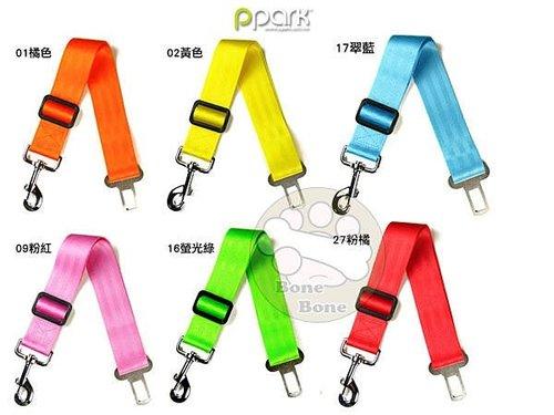 PPark i系列寵物安全帶狗狗安全帶多種顏色可當拉繩使用 250元