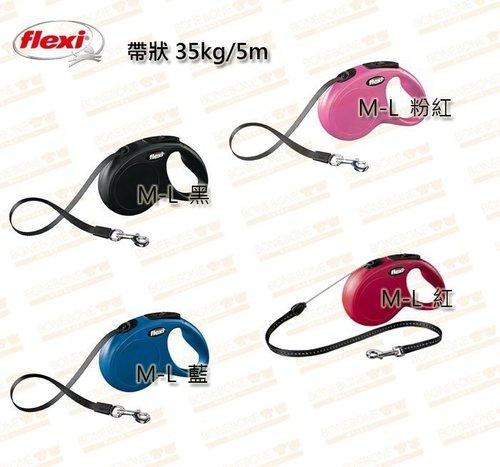 飛萊希《flexi》伸縮牽繩 自動牽繩 德國製進化款帶狀M-L-四種顏色可選(紅藍黑粉紅)