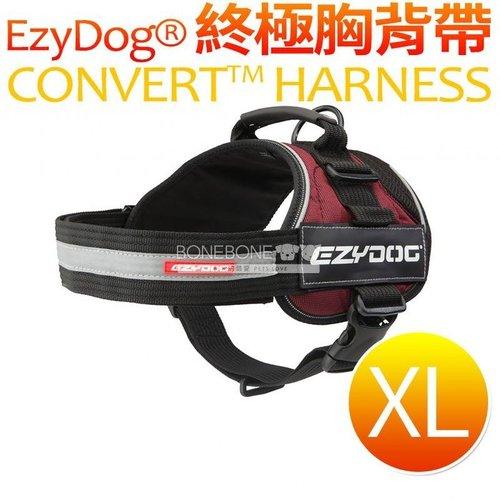 澳洲 EzyDog CONVERT HARNESS 終極胸背帶 XL號 舒適耐用透氣 安全反光標示 可附掛配件擴充