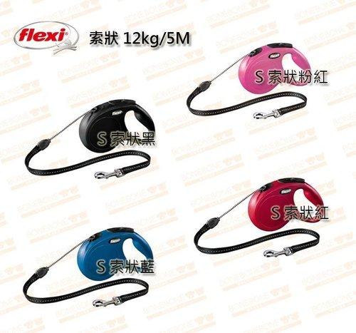 飛萊希《flexi》伸縮牽繩 自動牽繩 德國製進化款索狀S-四種顏色可選(紅藍黑粉紅)