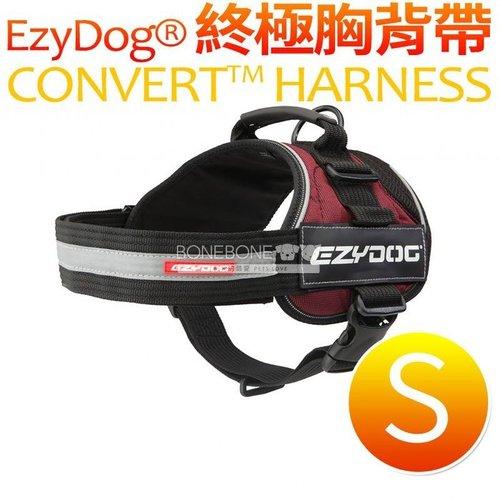 澳洲 EzyDog CONVERT HARNESS 終極胸背帶 S號 舒適耐用透氣 安全反光標示 可附掛配件擴充