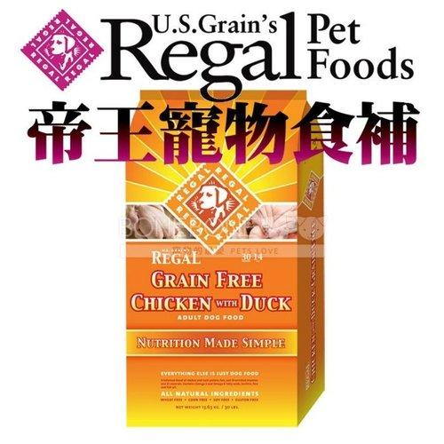 U.S Grain s Regal 帝王寵物食補 天然無穀雞肉鴨肉低敏配方 6.8KG