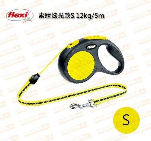 飛萊希《flexi》伸縮牽繩 自動牽繩 德國製炫光款索狀S-螢光色