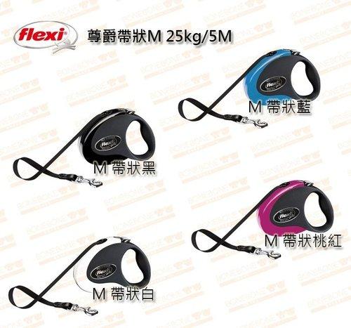 飛萊希《flexi》伸縮牽繩 自動牽繩 德國製尊爵款帶狀M四色可選(藍白黑桃紅)