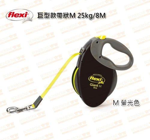 飛萊希《flexi》伸縮牽繩 自動牽繩 德國製巨型款帶狀M螢光色(25kg8M)