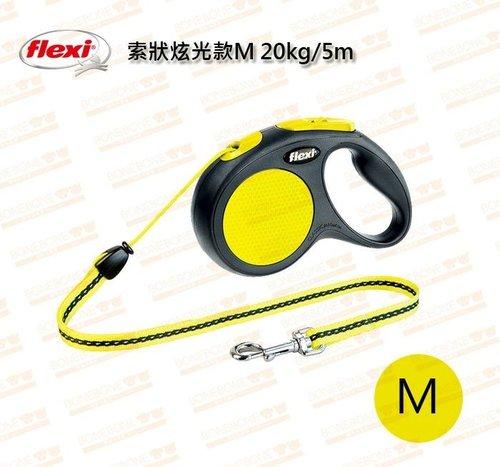 飛萊希《flexi》伸縮牽繩 自動牽繩 德國製炫光款索狀M-螢光色