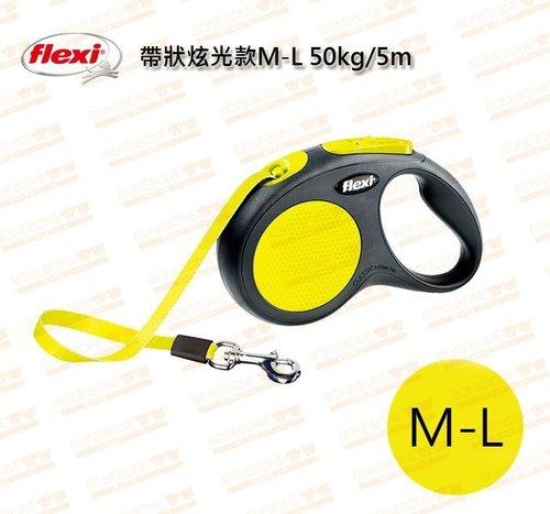 飛萊希《flexi》伸縮牽繩 自動牽繩 德國製炫光款帶狀M-L螢光色
