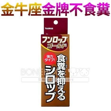 TAURUS 日本金牛座 金牌寵物不食糞 30ml 糖漿 矯正寵物食糞癖犬貓吃糞狗吃大便行為