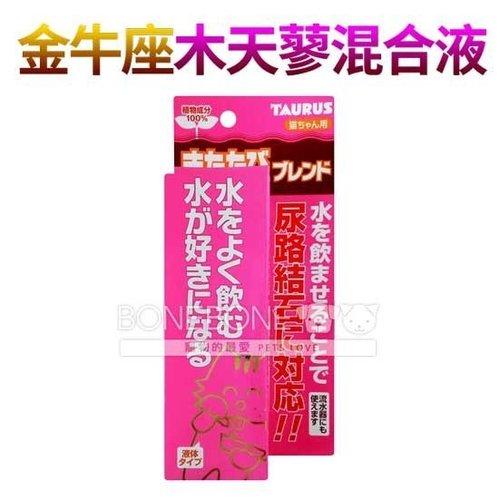 TAURUS 日本金牛座 貓用 木天蓼混合液 30ml 天然香草精華液狀 增加貓咪飲水 預防尿道結石