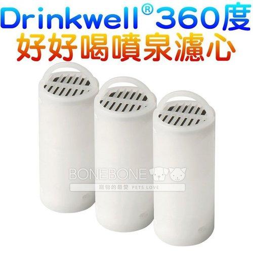 Drinkwell 360度好好喝寵物噴泉 狗飲水機貓飲水器寵物電動飲水器喝水器 專用活性碳濾心3入