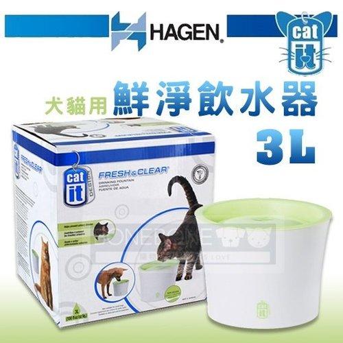 加拿大HAGEN赫根 Cat It 貓用 湧泉式鮮淨飲水器/喝水器3L 小型犬可用,大容量加高