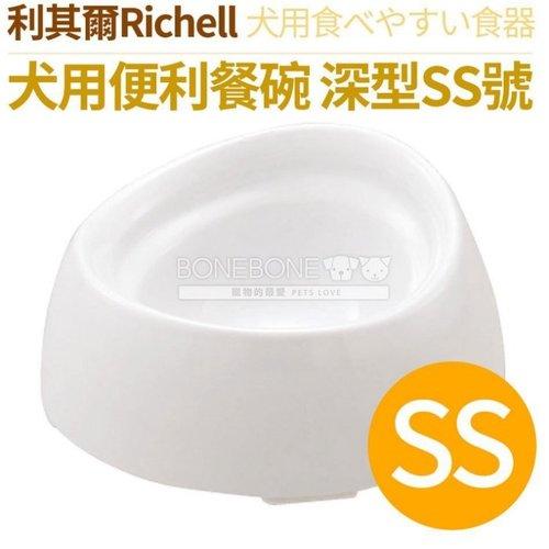日本Richell 利其爾 犬用白色便利餐碗 狗餐具 寵物專用食器 食盆 (深型) SS