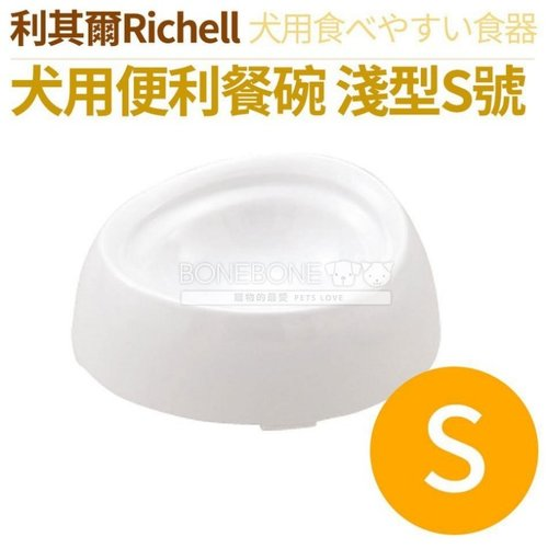 日本Richell-犬用白色便利餐碗 狗餐具 寵物專用食器 食盆 (淺型)系列 S
