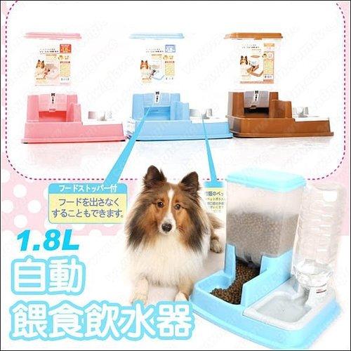 阿曼特《自動餵食器飲水器》飼料桶1.8公升 粉紅色/淺藍色/咖啡色