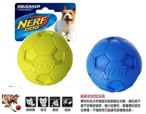 NERF樂活打擊─藍色/綠色 犬用足球型橡膠玩具 3.25/犬用玩具/狗玩具/橡膠玩具