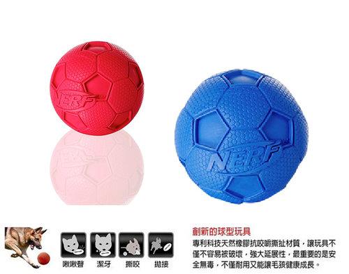 NERF樂活打擊─藍色/紅色 犬用足球型橡膠玩具 2.5/犬用玩具/狗玩具/橡膠玩具