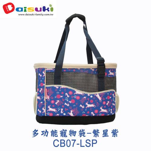 Daisuki CB07-LSP 繁星紫 印花系列 狗狗寵物外出包 臘腸可用/可肩背/可手提/L號(加碼送撿便帶)可加購拉桿