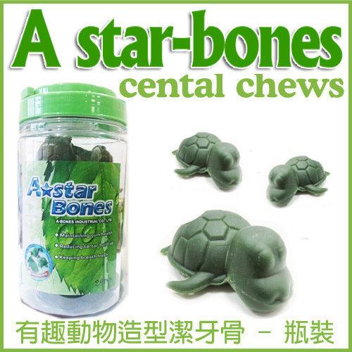 A-Bones動物造型潔牙骨烏龜造型潔牙骨  狗狗潔牙/狗狗零食