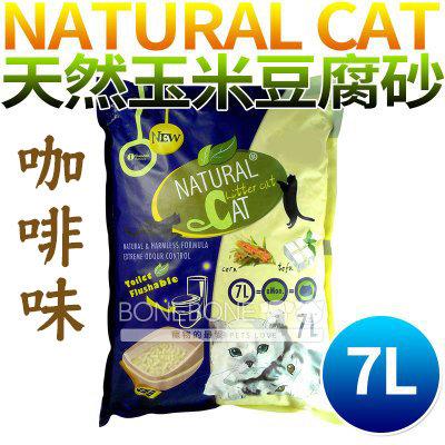 NC天然玉米豆腐貓砂【咖啡味】7L (3.4kg) 可沖馬桶 植物性豆腐砂 天然材質低粉塵