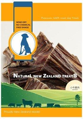 紐西蘭 100% 天然寵物零食-小牛腿肉100G