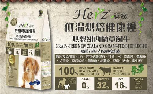 【買三送一平均一包$637】赫緻Herz低溫烘培健康糧/無穀紐西蘭草飼牛/狗飼料/挑嘴犬/ 2LB 908g