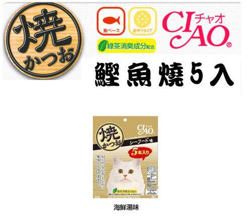 日本CIAO《鰹魚燒魚柳條系列-鰹魚燒魚柳條(海鮮湯味)CI-YK-53》大包裝 20gx5入 貓點心 貓零食 魚柳條