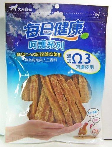每日健康呵護系列/雞肉條(Omega3) 150g 保健雞肉零食 台灣製 狗零食 寵物保健