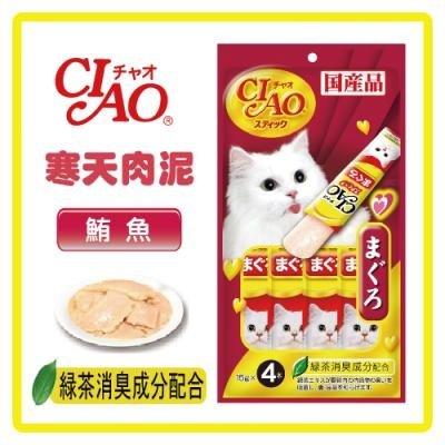CIAO貓咪肉泥餐包 CIAO 寒天肉泥條-鮪魚 15g*4條 4SC-81 啾嚕肉泥/鰹魚燒肉泥/噗啾肉泥/寒天肉泥 鰹魚鮪魚系列 日本國產