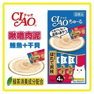 CIAO 啾嚕肉泥-鮪魚+干貝 14g*4條 4SC-77 啾嚕肉泥/鰹魚燒肉泥/噗啾肉泥/寒天肉泥 鰹魚鮪魚系列 日本國產