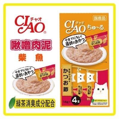 CIAO 啾嚕肉泥-柴魚(鰹魚) 14g*4條 4SC-75 啾嚕肉泥/鰹魚燒肉泥/噗啾肉泥/寒天肉泥 鰹魚鮪魚系列 日本國產