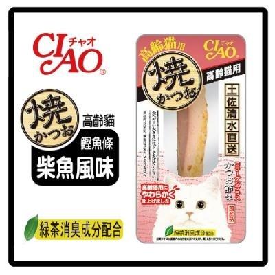日本CIAO燒 鰹魚條 HK-21 高齡貓 柴魚口味/燒烤 鰹魚條/寵物零食/貓咪零嘴/點心魚肉條