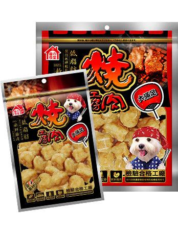 燒肉工房零食/狗零食/炙燒碳烤雞米香#27