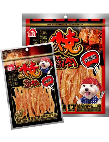 燒肉工房零食/狗零食/炙燒碳烤雞腿柳#8