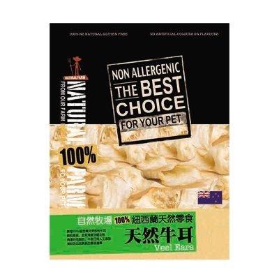 100%NATURAL FARM自然牧場紐西蘭天然寵物狗零食(大)天然牛耳