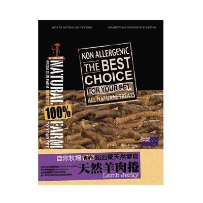 100%NATURAL FARM自然牧場紐西蘭天然寵物狗零食(小)天然羊肉捲
