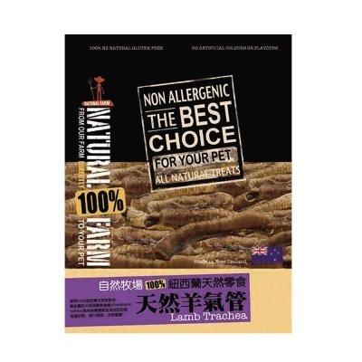 100%NATURAL FARM自然牧場紐西蘭天然寵物狗零食(小)天然羊氣管
