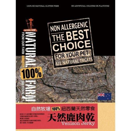 100%NATURAL FARM自然牧場紐西蘭天然寵物狗零食(大)天然鹿肉乾