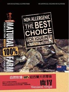 100%NATURAL FARM自然牧場紐西蘭天然寵物狗零食(小)天然鹿胃