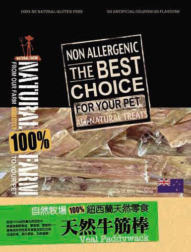 100%NATURAL FARM自然牧場紐西蘭天然寵物狗零食(大包)天然牛筋棒
