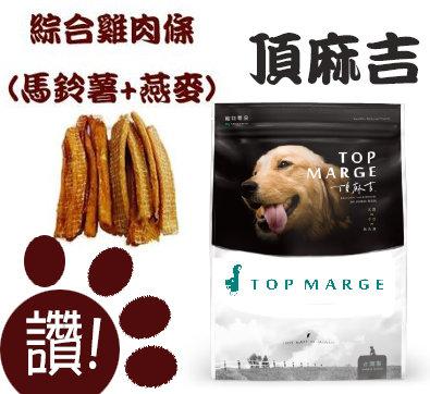 TOP MARGE 頂麻吉手作寵物零食 綜合雞肉條 馬鈴薯+燕麥 純天然食材 狗零食 狗點心 寵物零食 雞肉零食