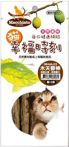 幸福時刻(袋裝)貓幸福時刻 木天蓼棒(粗)3支 木天蓼果實/貓薄荷貓/草木天蓼棒