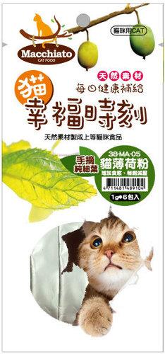 幸福時刻(袋裝)-貓幸福時刻 特級貓薄荷粉(1g*6包) 木天蓼果實/貓薄荷貓/草木天蓼棒
