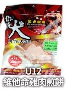 御天犬 台灣製造 (維他命雞肉煎餅) 犬用狗零食