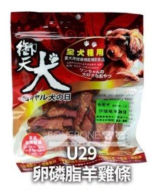 御天犬 台灣製造 (卵磷脂羊雞條) 犬用狗零食