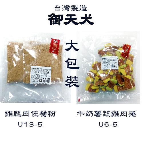 御天犬寵物狗零食業務包 牛奶薯蔬雞肉捲/ 雞腿肉佐餐粉 大包裝 台灣製 狗零食 狗點心