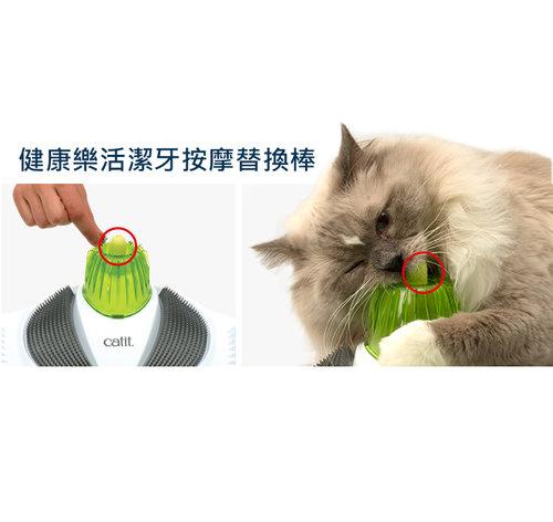 CATIT2.0 健康樂活潔牙按摩替換棒 潔牙棒 潔牙替換 牙齒按摩 貓健身中心 貓咪最愛 自助舒適
