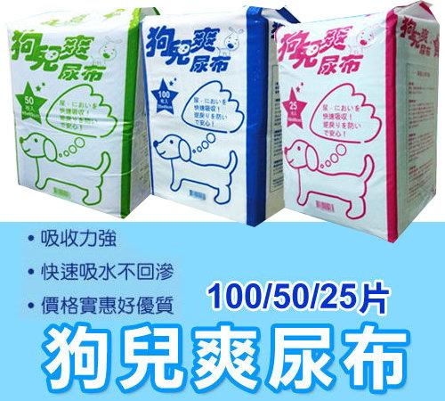 日本 狗兒爽尿布 狗兒爽尿布墊 寵物尿墊 尿盆專用 狗尿布 貓尿布(超取限一包)