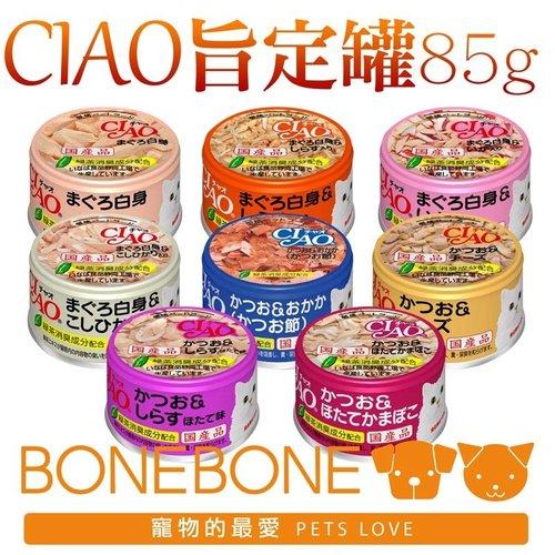 日本CIAO 旨定罐 85g/貓咪罐頭/貓罐/鮪魚 鰹魚 魷魚 干貝 吻仔魚 柴魚 貓點心 旨定貓罐